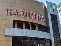 Торговый центр «Калинка»